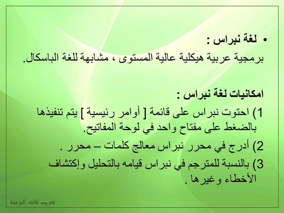 لغة نبراس : برمجية عربية هيكلية عالية المستوى ، مشابهة للغة الباسكال. امكانيات لغة نبراس : 1) احتوت نبراس على قائمة [ أوامر رئيسية ] يتم تنفيذها بالضغ