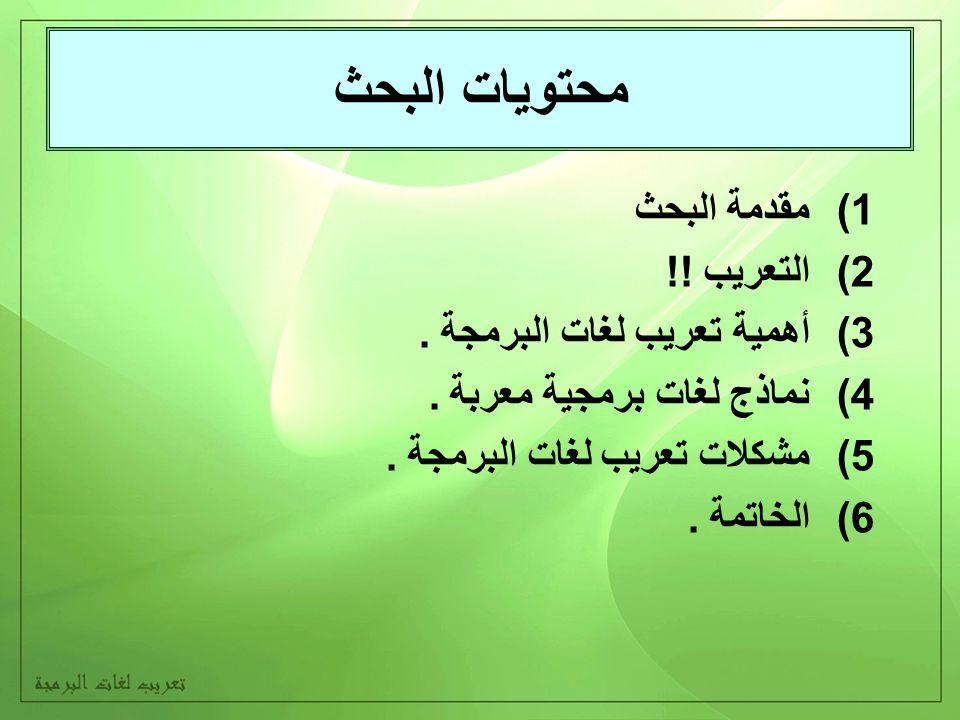 التحضر العربي المعلوماتي يتأتى بالحرص على نشر العلوم والثقافات المعلوماتية باللغة العربية.