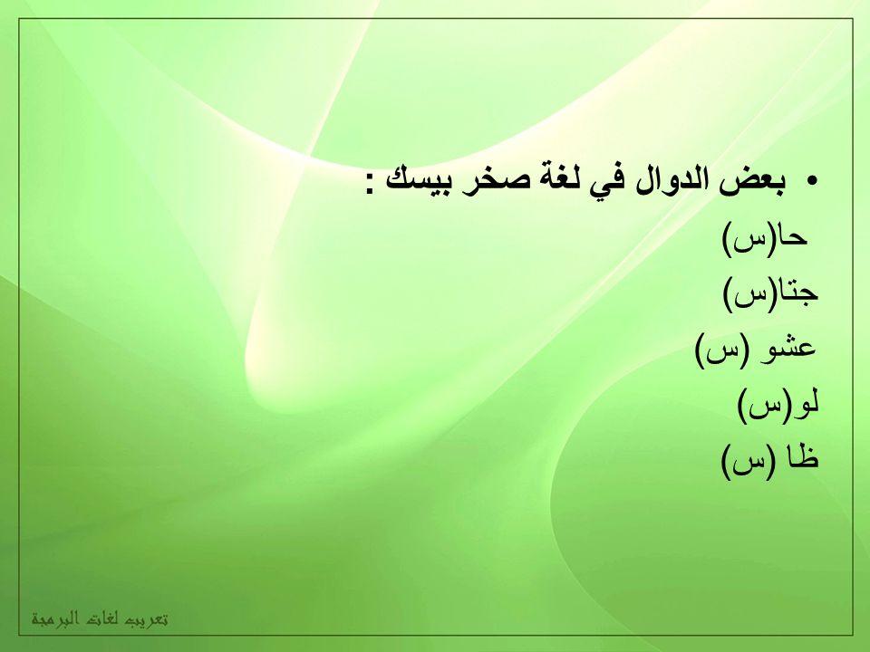 بعض الدوال في لغة صخر بيسك : حا(س) جتا(س) عشو (س) لو(س) ظا (س)