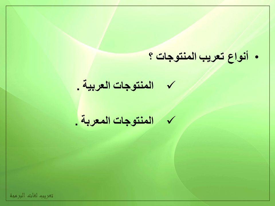 أنواع تعريب المنتوجات ؟ المنتوجات العربية. المنتوجات المعربة.