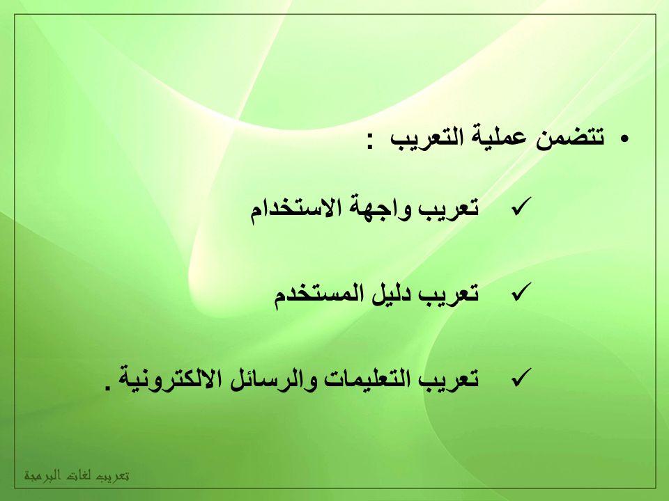 نلاحظ : كثرة تداول البرامج المعربة في الاسواق العربية بالرغم من محدودية الاماكانات التي تقدمها للمستخدم العربي..