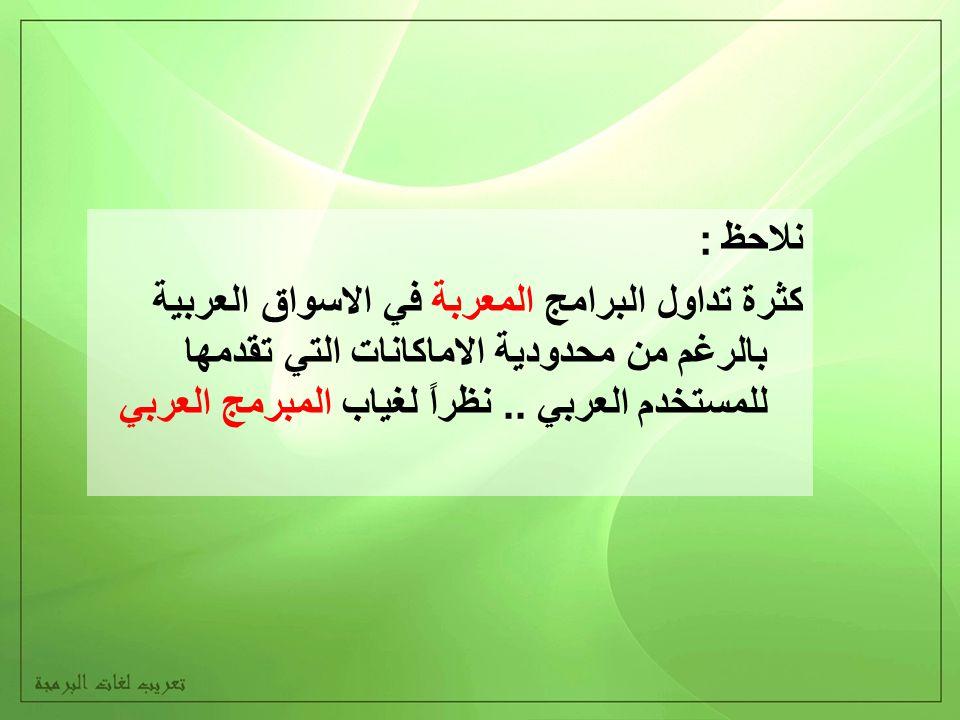 لماذا التعريب وماهي الأسباب التي تدفعنا اليه ؟ 1)استعمال اللغة الأجنبية يعتبر مساسا ً باللغة العربية.