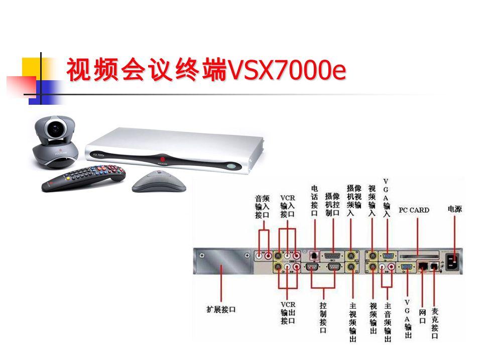 视频会议终端 VSX7000e