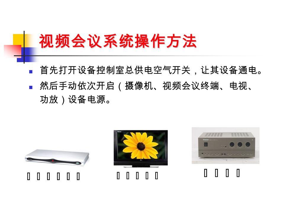 视频会议系统操作方法 首先打开设备控制室总供电空气开关,让其设备通电。 然后手动依次开启(摄像机、视频会议终端、电视、 功放)设备电源。