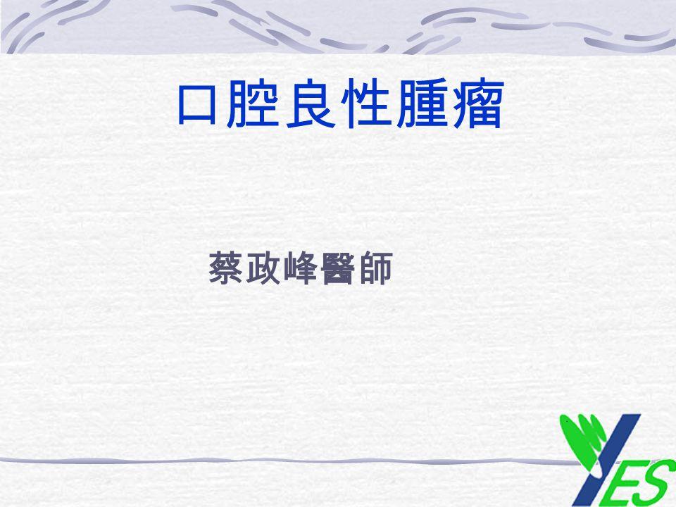 口腔良性腫瘤 蔡政峰醫師