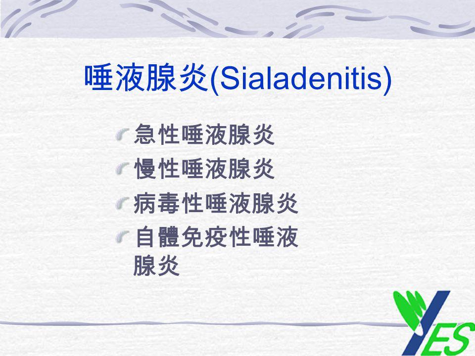 唾液腺炎 (Sialadenitis) 急性唾液腺炎 慢性唾液腺炎 病毒性唾液腺炎 自體免疫性唾液 腺炎