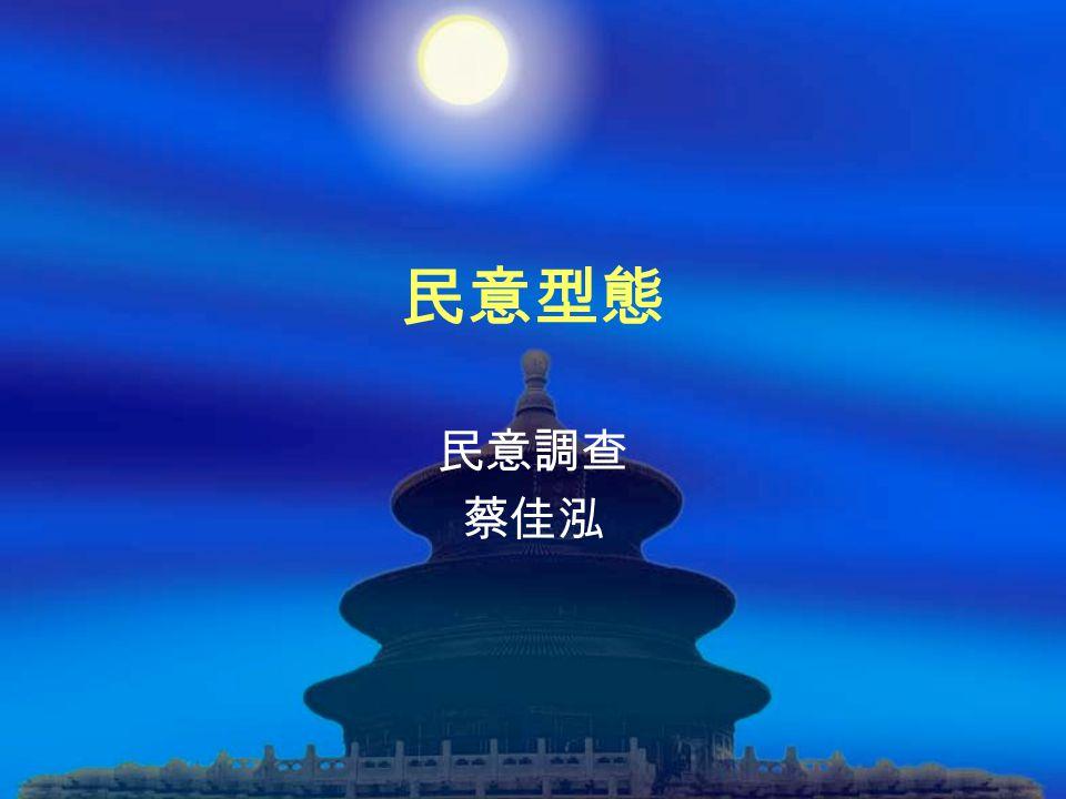 民意型態 民意調查 蔡佳泓