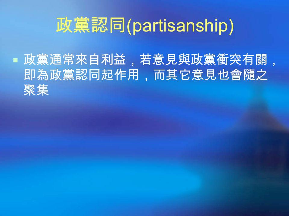 一致性 (consonance)  政黨認同若與其它的情緒一致,即沒有意見 的衝突時,會增強意見的強度。而在選舉中, 就會越關心選舉的結果。