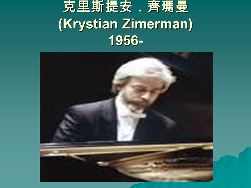 克里斯提安.齊瑪曼 (Krystian Zimerman) 1956-