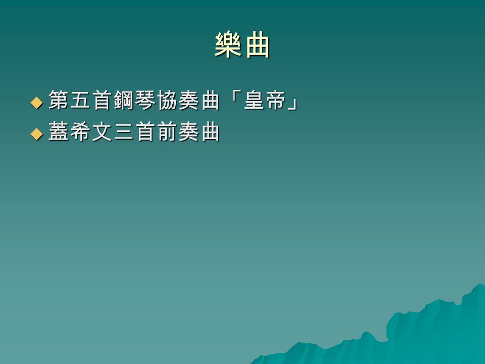 樂曲  第五首鋼琴協奏曲「皇帝」  蓋希文三首前奏曲