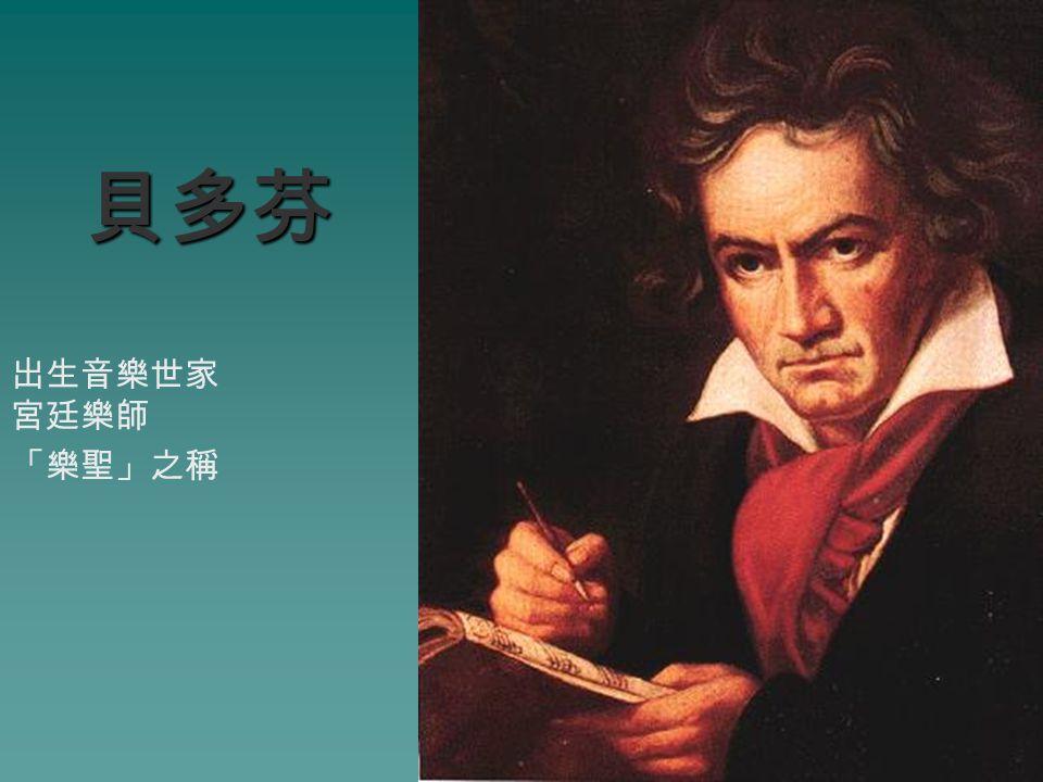貝多芬 出生音樂世家 宮廷樂師 「樂聖」之稱