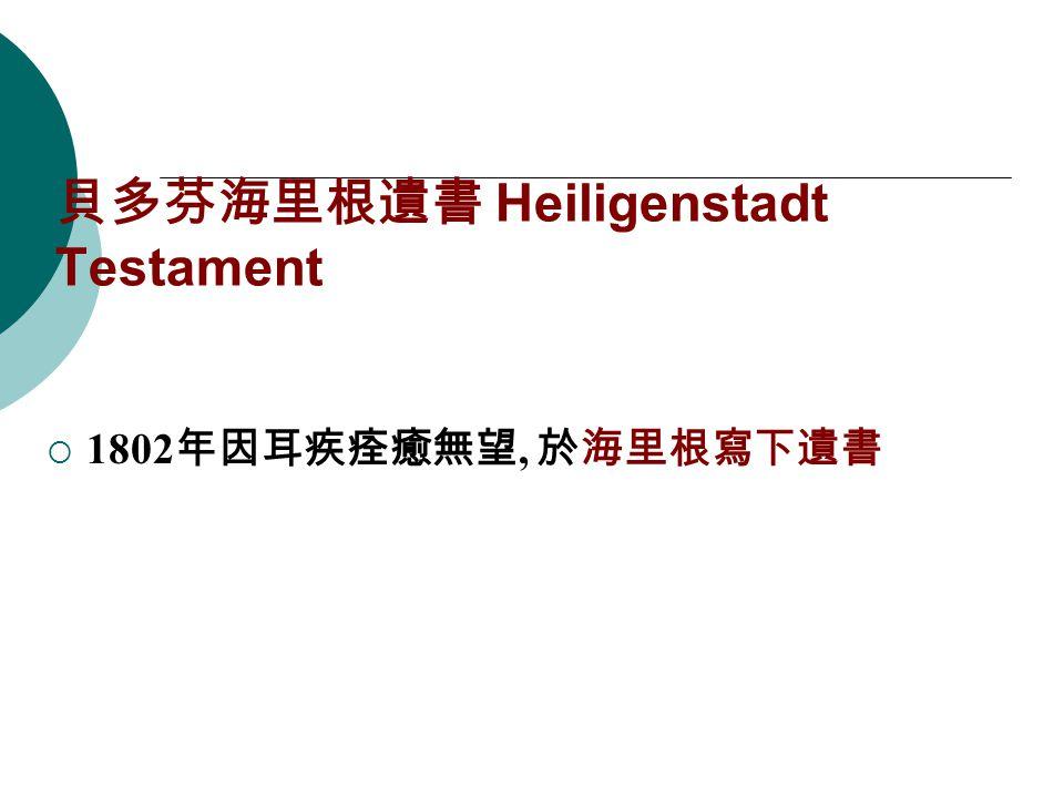 貝多芬海里根遺書 Heiligenstadt Testament  1802 年因耳疾痊癒無望, 於海里根寫下遺書