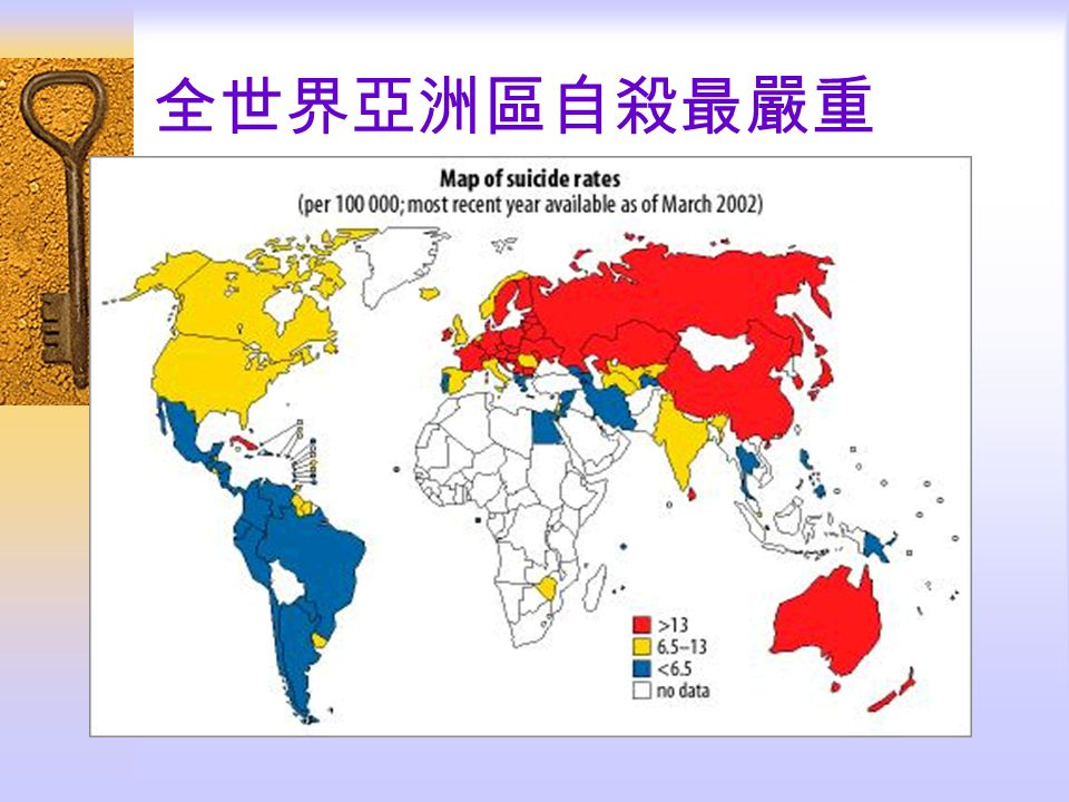 全世界亞洲區自殺最嚴重
