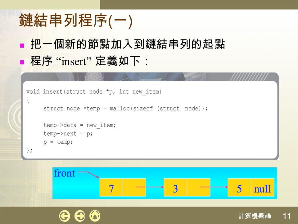 """計算機概論 11 鏈結串列程序 ( 一 ) 把一個新的節點加入到鏈結串列的起點 程序 """"insert"""" 定義如下:"""