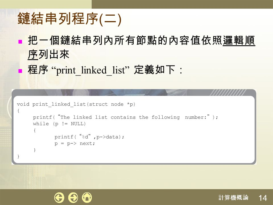 """計算機概論 14 鏈結串列程序 ( 二 ) 把一個鏈結串列內所有節點的內容值依照邏輯順 序列出來 程序 """"print_linked_list"""" 定義如下:"""