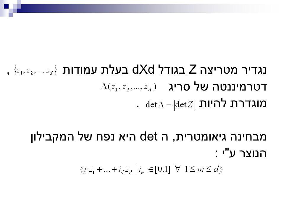 נגדיר מטריצה Z בגודל dXd בעלת עמודות, דטרמיננטה של סריג מוגדרת להיות. מבחינה גיאומטרית, ה det היא נפח של המקבילון הנוצר ע