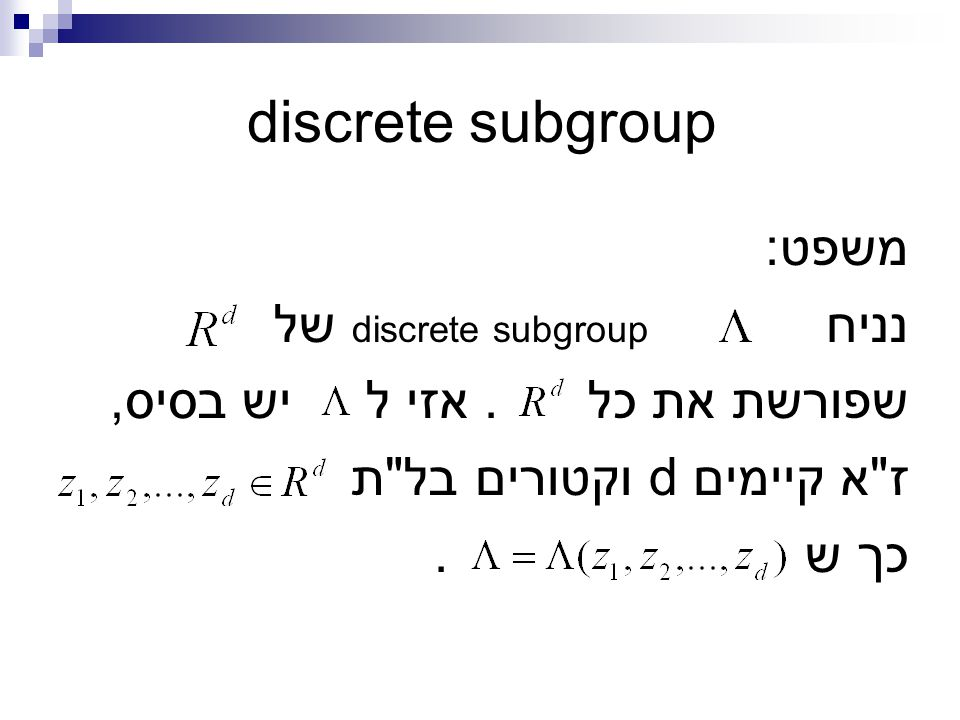 discrete subgroup משפט: נניח discrete subgroup של שפורשת את כל. אזי ל יש בסיס, ז