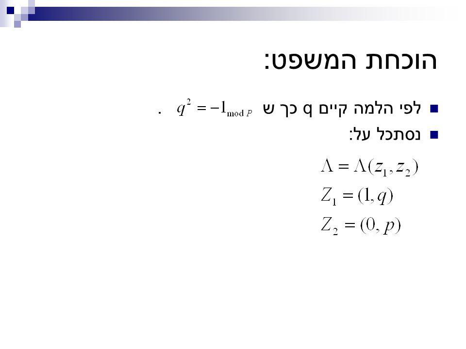 הוכחת המשפט: לפי הלמה קיים q כך ש. נסתכל על: