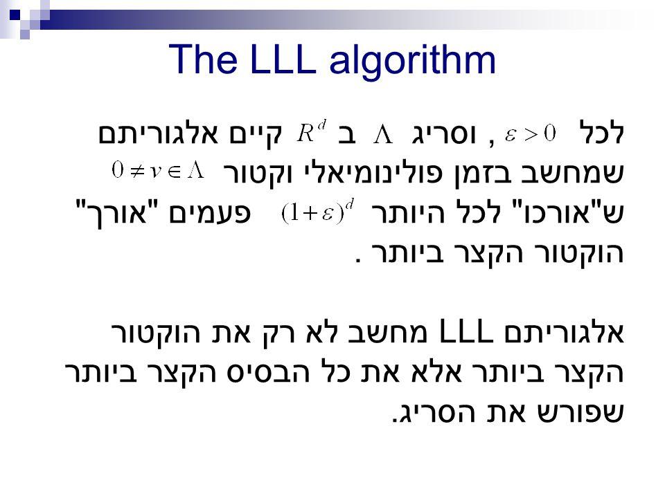 לכל, וסריג ב קיים אלגוריתם שמחשב בזמן פולינומיאלי וקטור ש