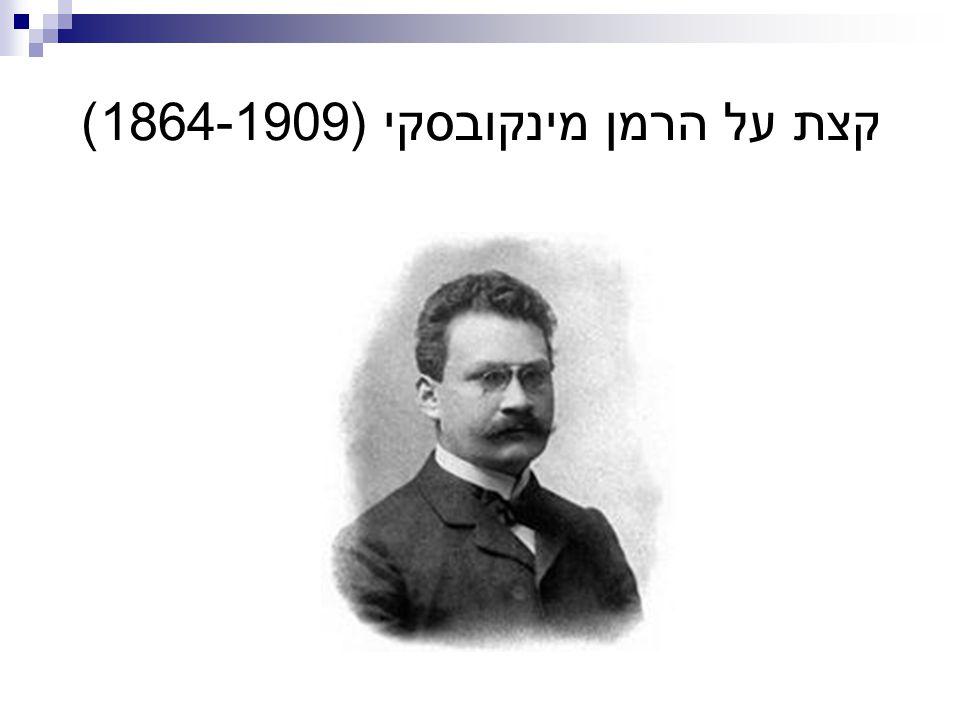 קצת על הרמן מינקובסקי (1864-1909)
