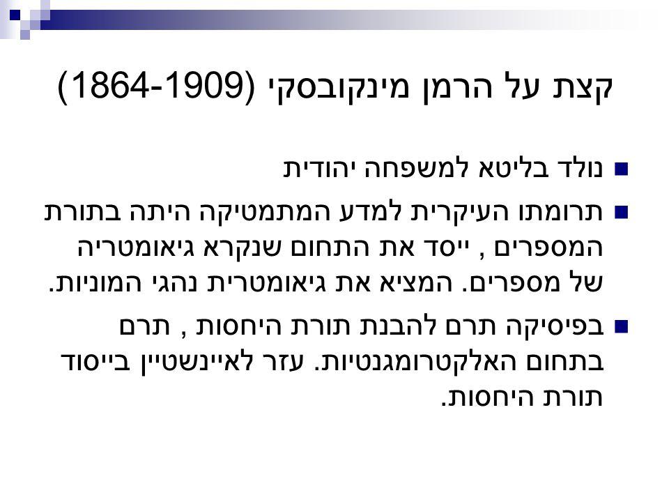 נולד בליטא למשפחה יהודית תרומתו העיקרית למדע המתמטיקה היתה בתורת המספרים, ייסד את התחום שנקרא גיאומטריה של מספרים. המציא את גיאומטרית נהגי המוניות. בפ