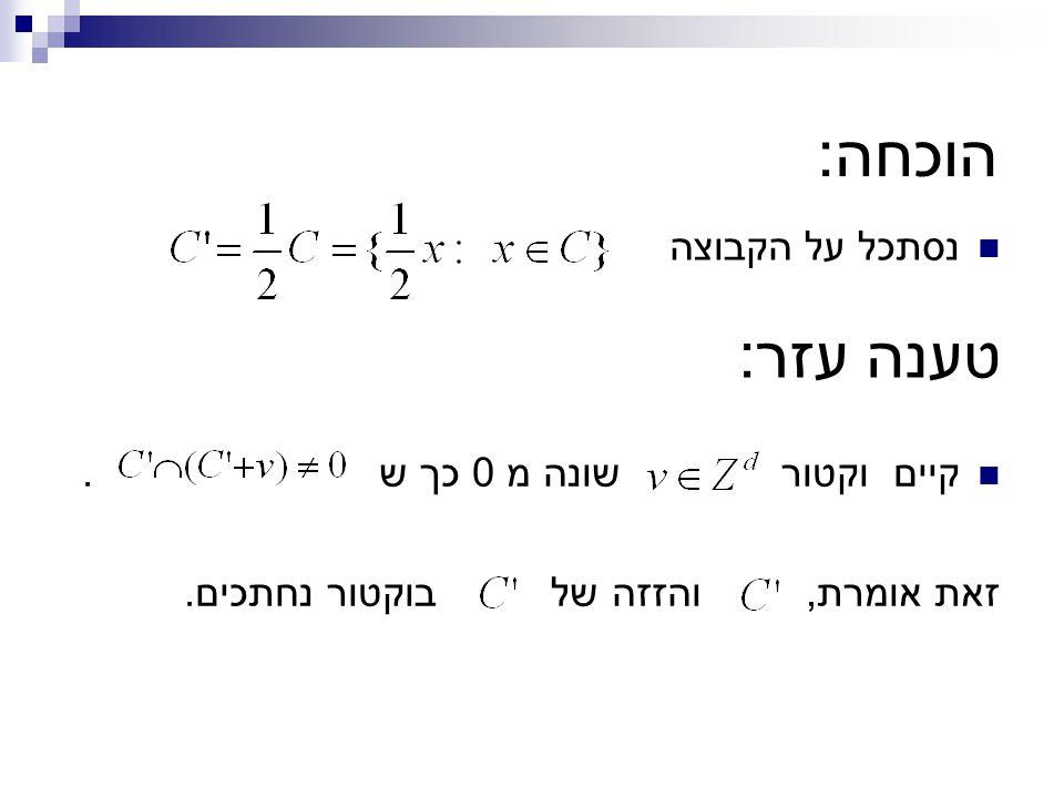 שימוש נוסף בתורת המספרים: טענה: כל מספר ראשוני ניתן לכתיבה כסכום של שני ריבועים כך ש:.