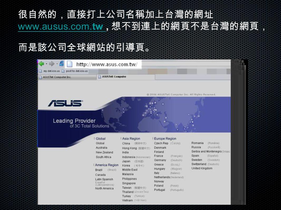 很自然的,直接打上公司名稱加上台灣的網址 www.ausus.com.tw, 想不到連上的網頁不是台灣的網頁, 而是該公司全球網站的引導頁。 www.ausus.com.tw