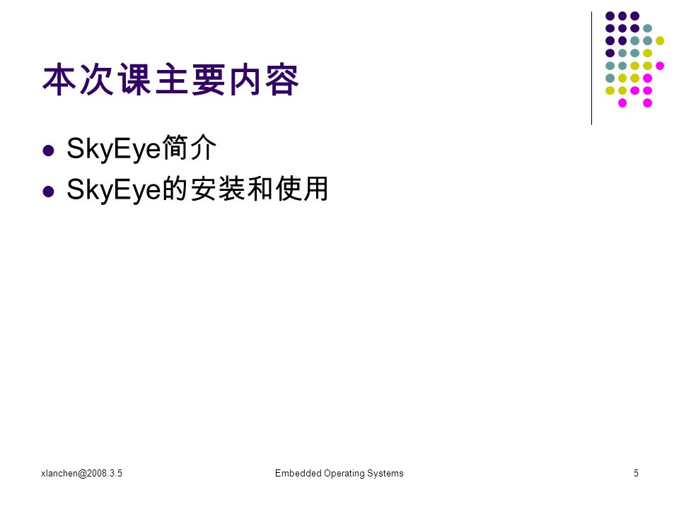 xlanchen@2008.3.5Embedded Operating Systems5 本次课主要内容 SkyEye 简介 SkyEye 的安装和使用