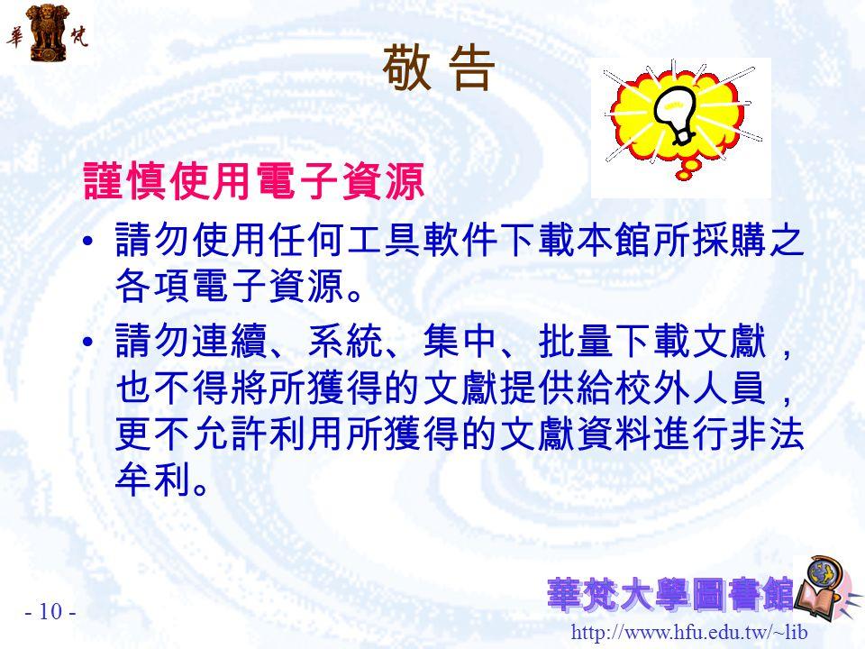 http://www.hfu.edu.tw/~lib http://cat.hfu.edu.tw/%7Ethomasc/vpn/ http://www.cc.hfu.edu.tw/6.html http://www.cc.hfu.edu.tw 從校外使用圖書館電子資源 ( 續 ) - 9 -