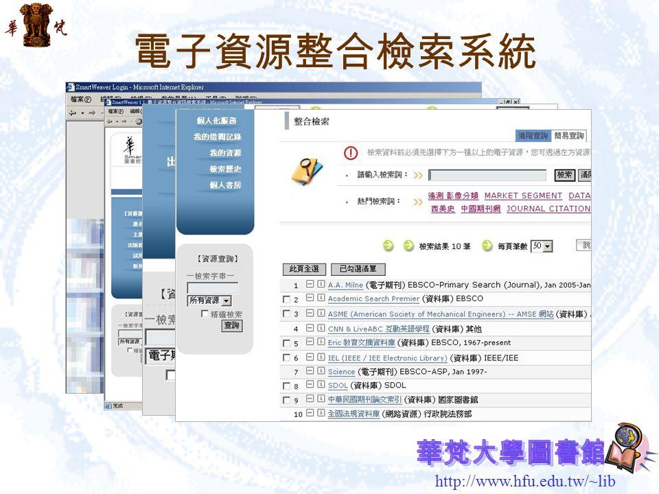 http://www.hfu.edu.tw/~lib 敬 告敬 告 謹慎使用電子資源 請勿使用任何工具軟件下載本館所採購之 各項電子資源。 請勿連續、系統、集中、批量下載文獻, 也不得將所獲得的文獻提供給校外人員, 更不允許利用所獲得的文獻資料進行非法 牟利。 - 10 -