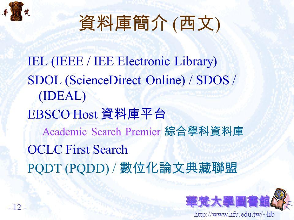 http://www.hfu.edu.tw/~lib 電子資源整合檢索系統