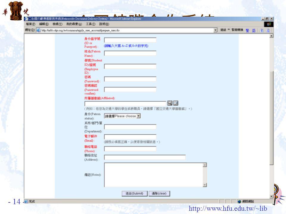 http://www.hfu.edu.tw/~lib 資料庫簡介 ( 其他 ) 聯合知識庫 中國大百科全書 品質月刊 CNN & LiveABC 互動英語學程 遠流商用英語學程