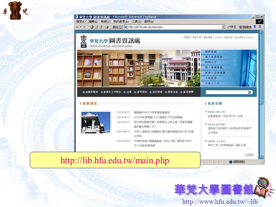 http://www.hfu.edu.tw/~lib 報告人:李克強 校內分機: 3123 E-Mail : sss@cc.hfu.edu.tw sss@cc.hfu.edu.tw 圖書館電子資源利用講習