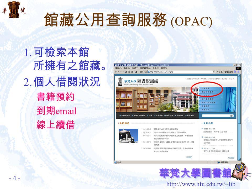 http://www.hfu.edu.tw/~lib 找到資料的管道 1. 找尋館藏公用查詢目錄 (iPAC) 或館藏期 刊清單,確定本館是否擁有 .