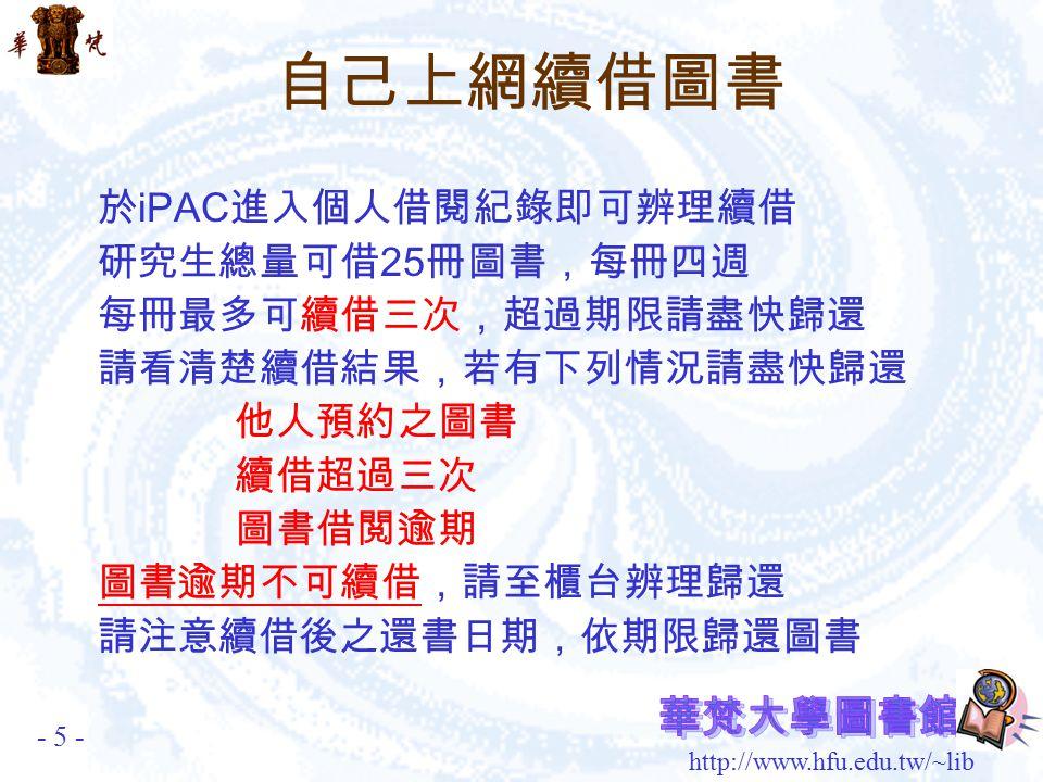 http://www.hfu.edu.tw/~lib 1. 可檢索本館 所擁有之館藏。 2. 個人借閱狀況 書籍預約 到期 email 線上續借 館藏公用查詢服務 (OPAC) - 4 -