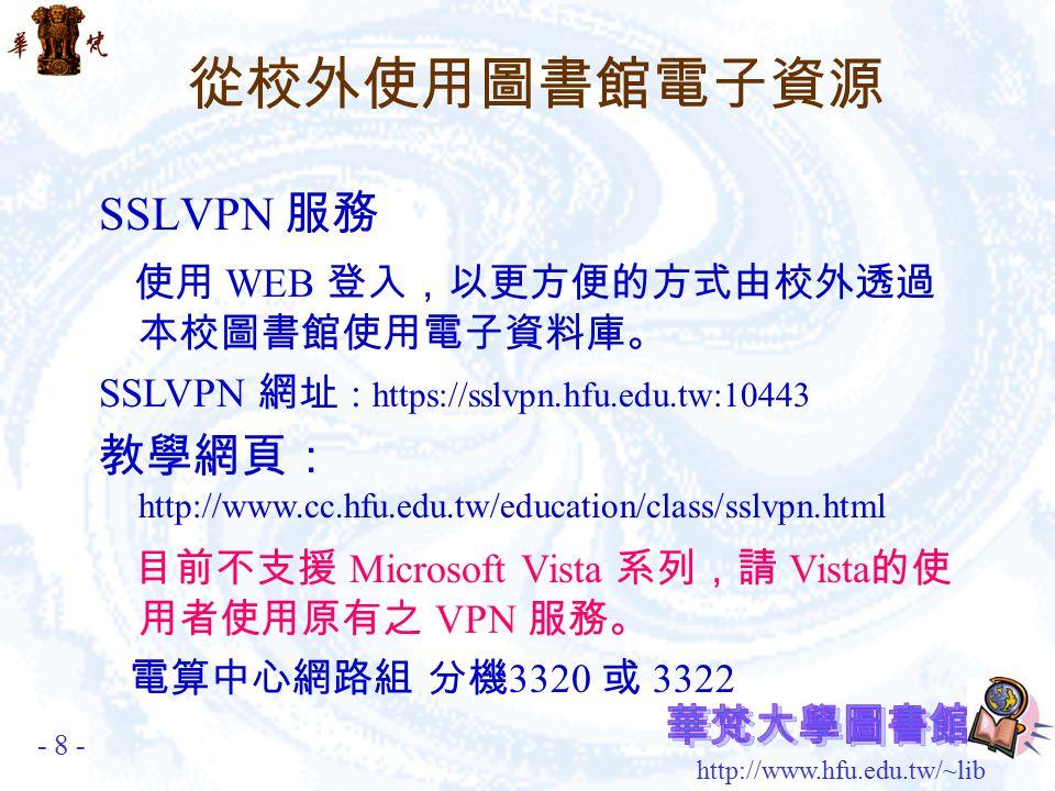 http://www.hfu.edu.tw/~lib 電子資料庫及電子期刊 請上圖書館網頁中,點選 「電子資料庫與電子期刊」 - 7 - 請透過本館連線, 大部分以 IP 管控