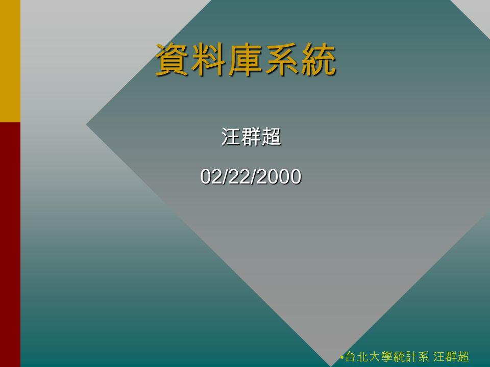台北大學統計系 汪群超 資料庫系統 汪群超02/22/2000
