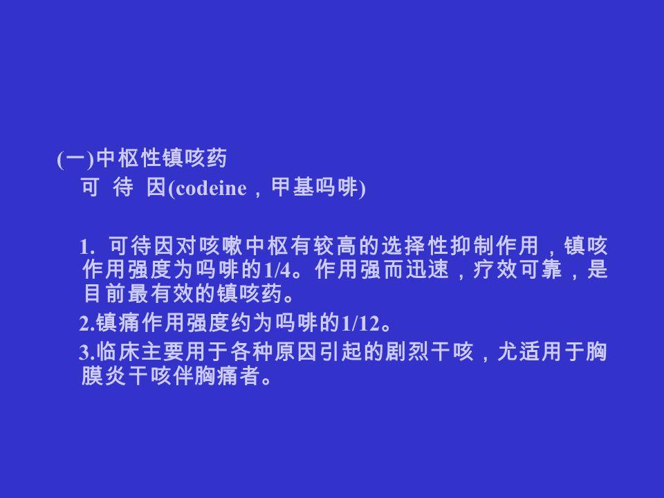 药 理 学 ( 一 ) 中枢性镇咳药 可 待 因 (codeine ,甲基吗啡 ) 1.