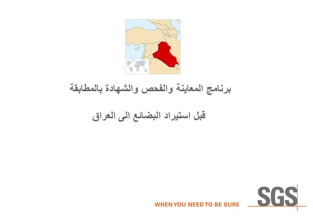 برنامج المعاينة والفحص والشهادة بالمطابقة قبل استيراد البضائع الى العراق