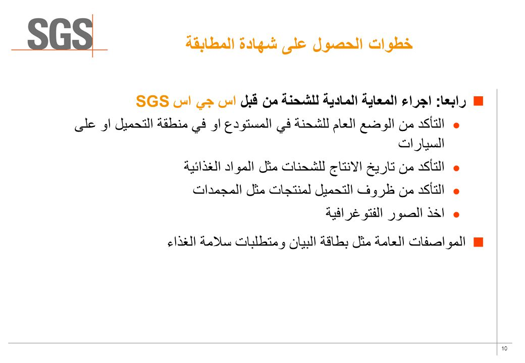10 خطوات الحصول على شهادة المطابقة رابعا: اجراء المعاية المادية للشحنة من قبل اس جي اس SGS  التأكد من الوضع العام للشحنة في المستودع او في منطقة التح