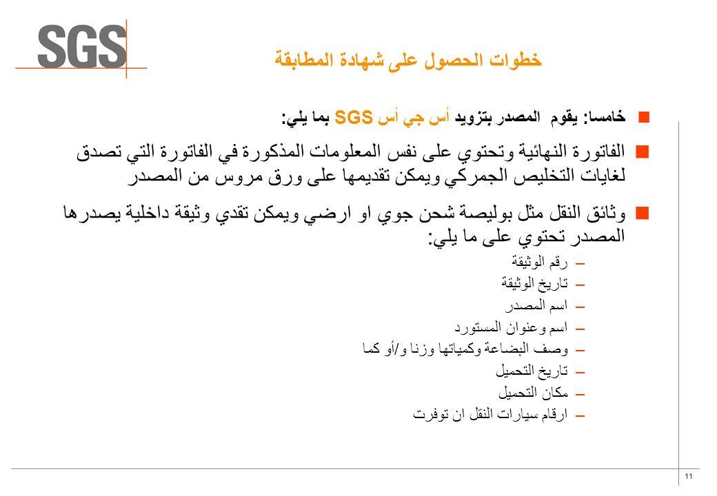 11 خطوات الحصول على شهادة المطابقة خامسا: يقوم المصدر بتزويد أس جي أس SGS بما يلي: الفاتورة النهائية وتحتوي على نفس المعلومات المذكورة في الفاتورة الت