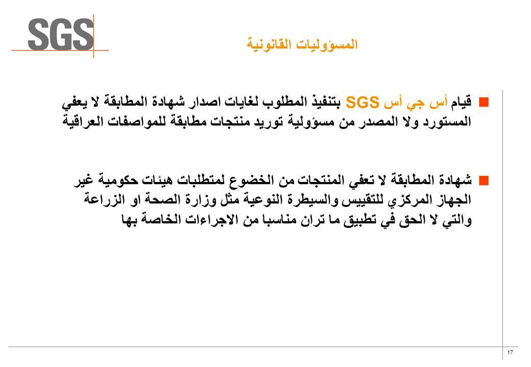 17 المسؤوليات القانونية قيام أس جي أس SGS بتنفيذ المطلوب لغايات اصدار شهادة المطابقة لا يعفي المستورد ولا المصدر من مسؤولية توريد منتجات مطابقة للمواص
