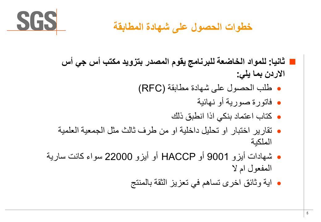 5 خطوات الحصول على شهادة المطابقة ثانيا: للمواد الخاضعة للبرنامج يقوم المصدر بتزويد مكتب أس جي أس الاردن بما يلي:  طلب الحصول على شهادة مطابقة (RFC)