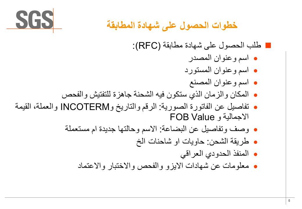6 خطوات الحصول على شهادة المطابقة طلب الحصول على شهادة مطابقة (RFC):  اسم وعنوان المصدر  اسم وعنوان المستورد  اسم وعنوان المصنع  المكان والزمان ال