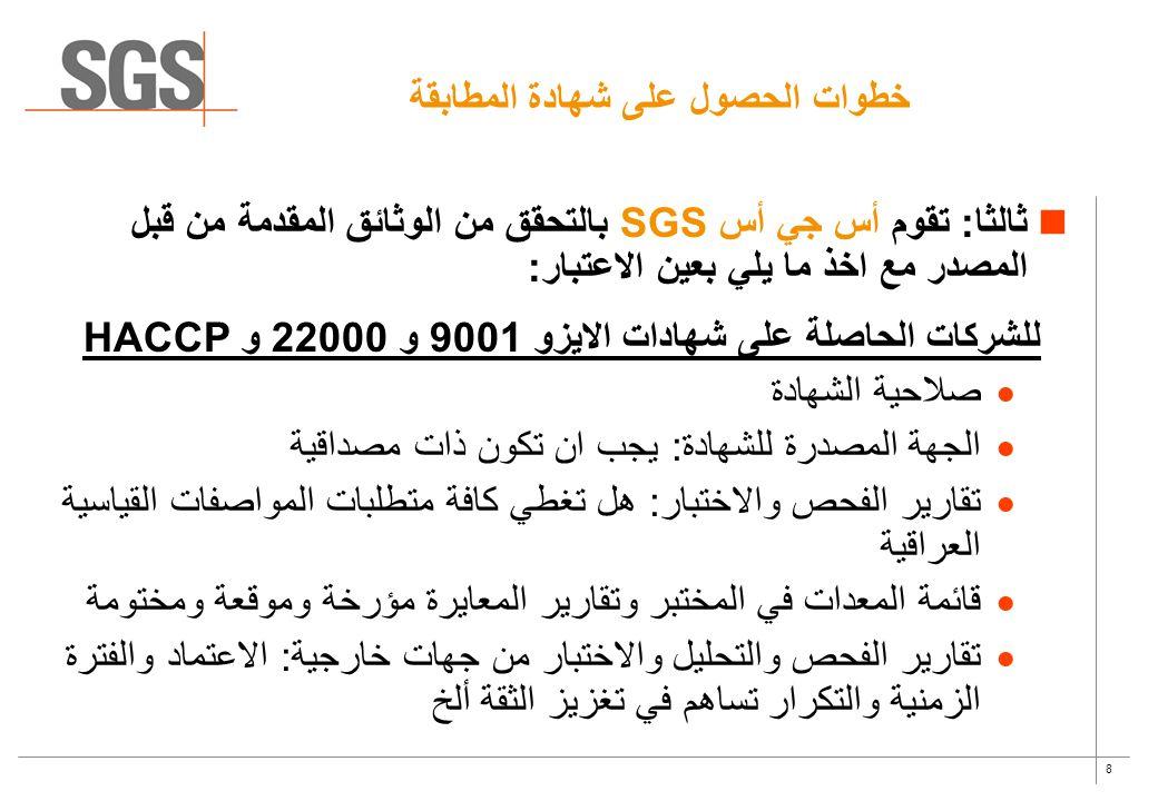 8 خطوات الحصول على شهادة المطابقة ثالثا: تقوم أس جي أس SGS بالتحقق من الوثائق المقدمة من قبل المصدر مع اخذ ما يلي بعين الاعتبار: للشركات الحاصلة على ش