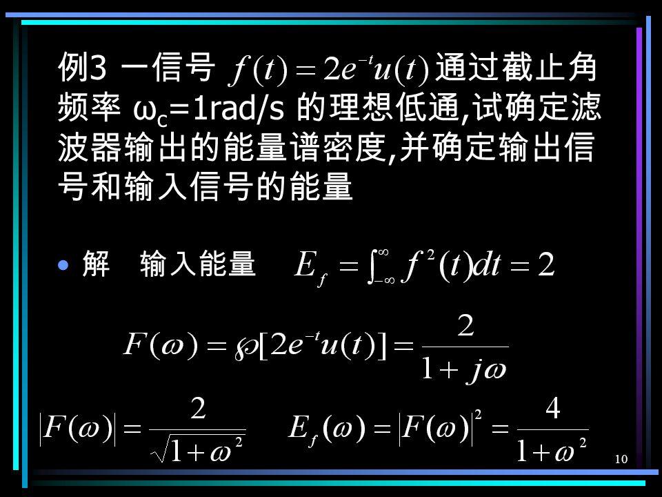 9 例 2 已知调幅波的表达式为: S m ( t )=0.125COS2  ( 10 4 ) t + 4COS2  (1.1  10 4 )t+0.125 COS2  (1.2  10 4 )t 试求其中: 1) 载频是多少? 2) 调幅指数为多少? 3) 调制频率是多少? 解 S m