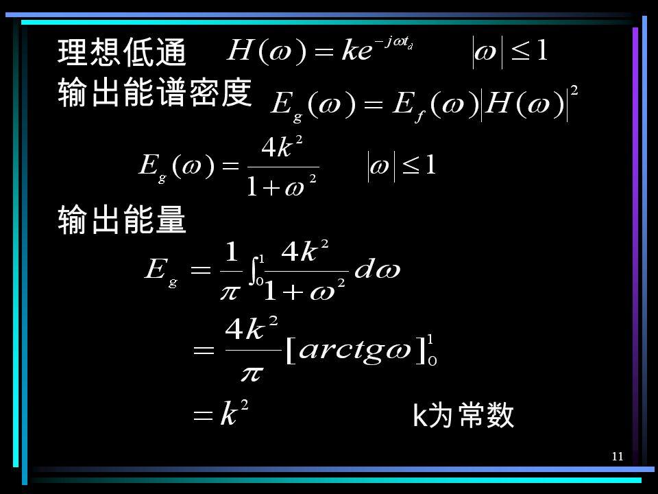 10 例 3 一信号 通过截止角 频率 ω c =1rad/s 的理想低通, 试确定滤 波器输出的能量谱密度, 并确定输出信 号和输入信号的能量 解 输入能量