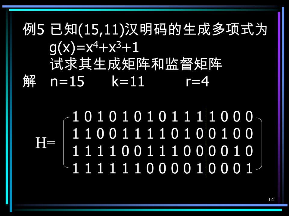 13 f 1 (t) f 2 (t) f 3 (t) f 4 (t) 抽样输出 1024=2 10 因此每一抽样量化后用 10 位 二进制码编码 f s =6000+3×2000=12000 R b =12000 ×10=120 kbit/s