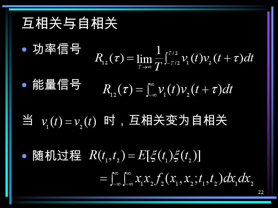 21 例 9 : 一角调波为 Sm ( t ) =200 COS ( ω c t+32sin ω 1 t ), f 1 =1KHz , f c =100MHz 。 1 )该角调波为调频还是调相? 2 )若为调频波,频敏度 K f =10 6 rad/V-S ,求 调制信号 m ( t )的表达式,
