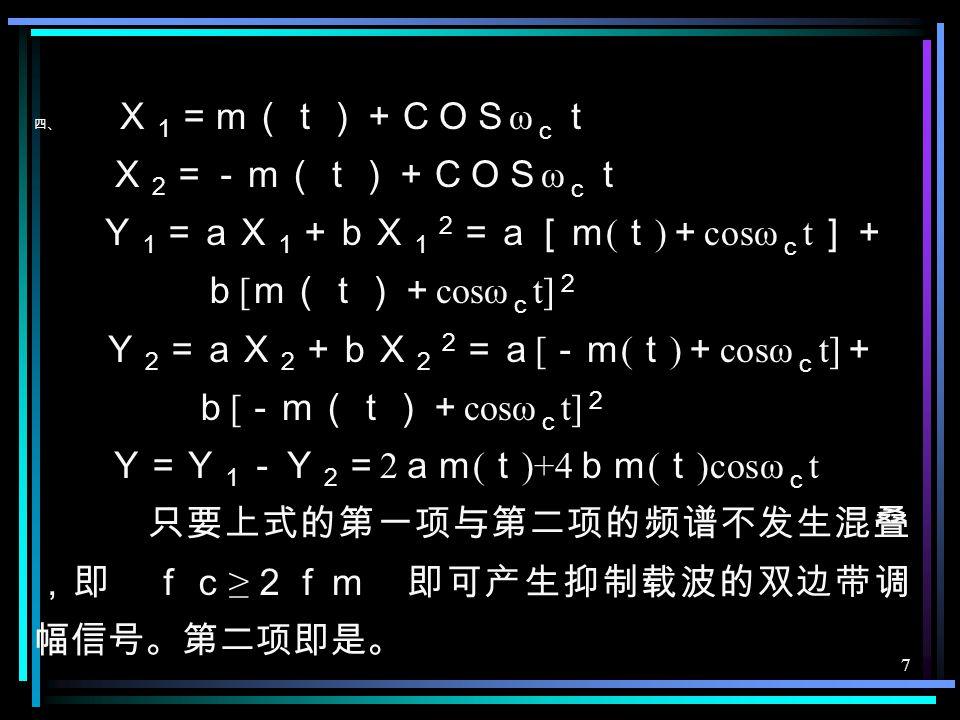 17 解: B 点信噪比 S DSB ( t )最小功率 =511.5×2 ×10 -7 ×8000 ×2 =1.6 W